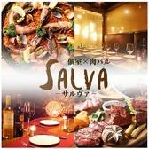 肉バル SALVA サルヴァ 池袋東口店