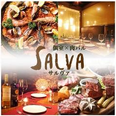 肉バル SALVA サルヴァ 池袋東口店の写真
