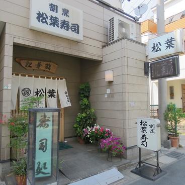 松葉寿司 川口の雰囲気1