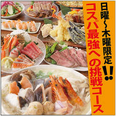増毛漁港直送 遠藤水産 東札幌南郷通り店のコース写真