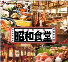 昭和食堂 熊本にじの森店の写真