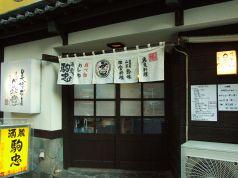 駒忠 京橋三丁目店の写真