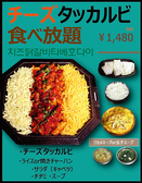 75chacha 新大久保2号店のおすすめ料理2