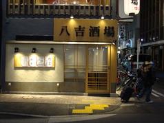 八吉酒場 八重洲店の写真