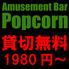 AMUSEMENT BAR Popcorn. ポップコーンドットのロゴ