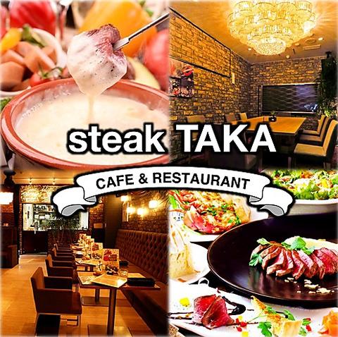 CAFE&RESTAURANT steak TAKA - ステーキ タカ - 名古屋駅|店舗イメージ1