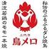 三代目鳥メロ 函館五稜郭店のロゴ