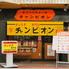 餃子専門店チャンピオン 深江橋店のロゴ