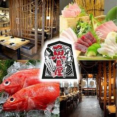 魚島屋 普天間店の写真
