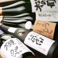 日本酒好き必見☆入手困難なレア銘酒もご用意!