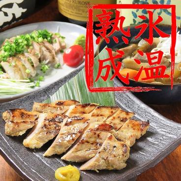 うまみや上戸 中野店のおすすめ料理1