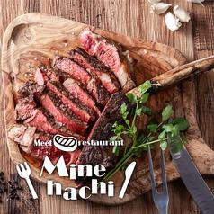 肉バルミート minehachi ミネハチ 新橋烏森口店の写真
