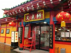 又来軒 福山本店 中国四川料理の写真