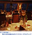 洋上の特等席、煌めく夜景を眺めながらナイトクルーズウェディング