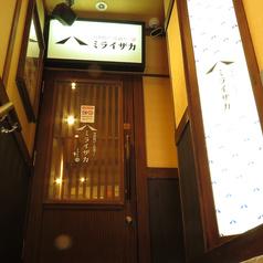 ミライザカ 久喜駅前店の外観2