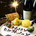 誕生日、記念日には記念日デザートプレートをご用意できます♪記念日のお手伝いをKITSUNEにてお手伝いさせて頂きます!お気軽にお問い合わせ下さい!
