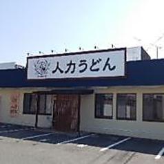 人力うどん 東合川店の写真