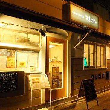 Cafe&Dining きまぐれの雰囲気1