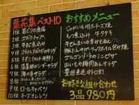 【当店メニュー人気ランキング&おすすめ】店内黒板!