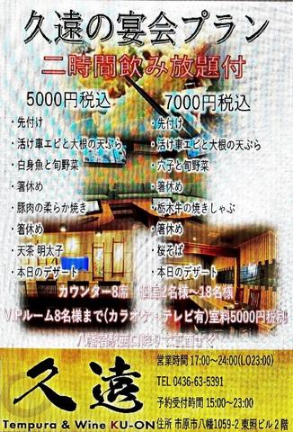 一品一品楽しめる【厳選天ぷら4種のコース】雅5000円(税抜)