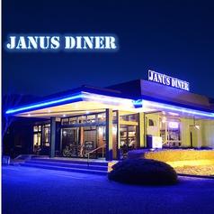 JANUS DINER ジェーナスダイナーの雰囲気1