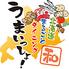 北海道まるごとダイニング うまいっしょ! 別邸のロゴ