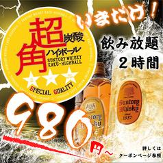 京こまち 蒲田店のおすすめ料理1