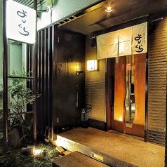 地酒と肴と静岡もの よしくらの写真