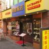 鼎シン飯店のおすすめポイント3