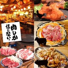 肉と鍋のお店 肉しか信じない 渋谷肉横丁