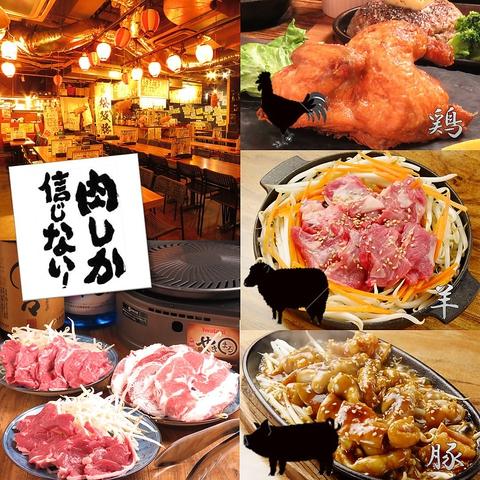 三重県・山越畜産直送の松阪豚をコスパ高く提供!毎日19時迄の入店で290円で飲み放題