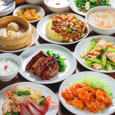 鼎シン飯店のおすすめ料理1