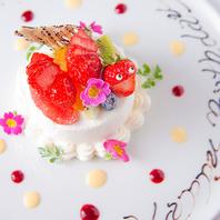 記念日・誕生日に「世界で一つだけのケーキ」でお祝い