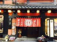本場大阪で創業の老舗串揚げ店