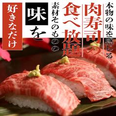 蔵ぐら 新宿大ガード店のおすすめ料理1