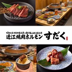 近江焼肉ホルモン すだく 名古屋栄店の特集写真