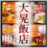 大晃飯店の詳細