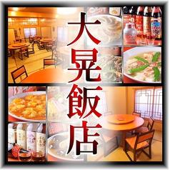 大晃飯店の写真