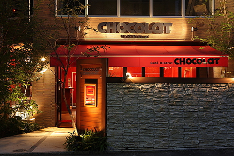 CHOCOLATCafe Bistrot (ショコラ)