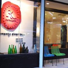 ロマンティックダイナーロコ romantic diner locoの外観1