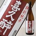 喜久酔 特別純米 580円/140ml 穏やかな香り、ふくよかなふくらみのある旨味。非常に飲みやすい「静岡型」の特別純米酒です。