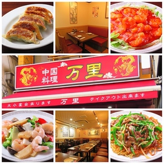 中華料理 万里の写真