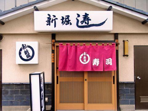 新堀で長年愛されている老舗、新堀寿司!