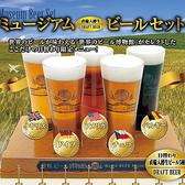 世界のビール博物館 横浜店のおすすめ料理2
