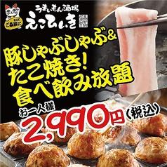 えこひいき 阪急三宮駅前店特集写真1