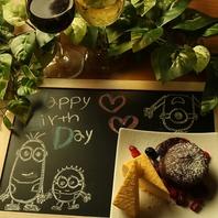 誕生日・記念日・各種宴会にメッセージ付デザート贈呈★