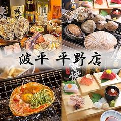 波平 平野店の写真