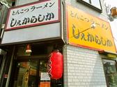 しぇからしか 仁川店の雰囲気3