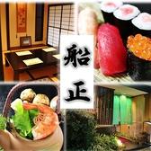 寿司割烹 船正 ふなまさの詳細