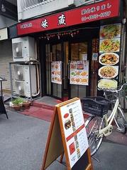 中華居食屋 味蔵の写真